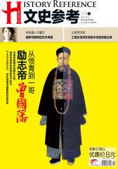 文史参考 半月刊 2011年第21期(电子杂志)(仅适用PC阅读)