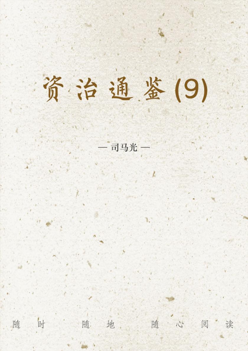 资治通鉴(9)