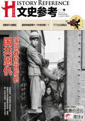 文史参考 半月刊 2011年第22期(电子杂志)(仅适用PC阅读)
