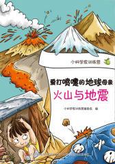 爱打喷嚏的地球母亲:火山与地震