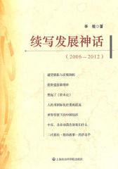 续写发展神话(2006-2012)