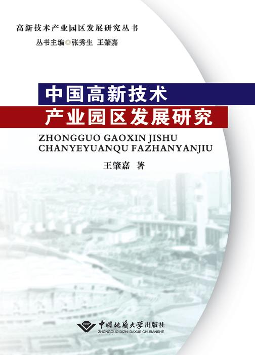 中国高新技术产业园区发展研究