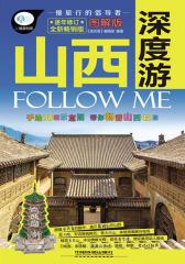 山西深度游FollowMe(图解版)(畅销版)