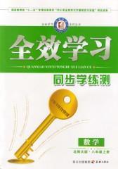 全效学习系列丛书:数学·北师大版·八年级上册(仅适用PC阅读)