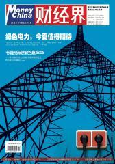 财经界 月刊 2012年07期(电子杂志)(仅适用PC阅读)