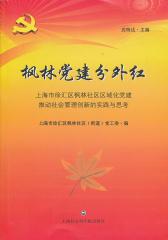 枫林党建分外红——上海市徐汇区枫林社区区域化党建推动社会管理的实践与思考