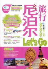亲历者:尼泊尔旅行Let'sGo(畅销版)