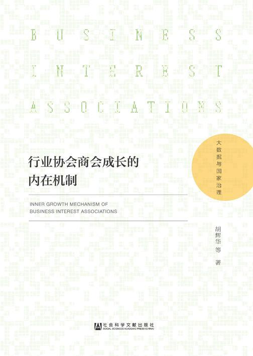 行业协会商会成长的内在机制(大数据与国家治理)