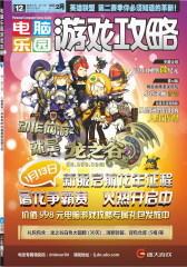 电脑乐园·游戏攻略 月刊 2012年第2期(电子杂志)(仅适用PC阅读)