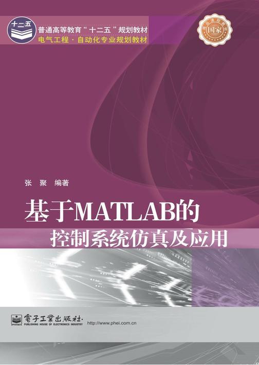 基于MATLAB的控制系统仿真及应用