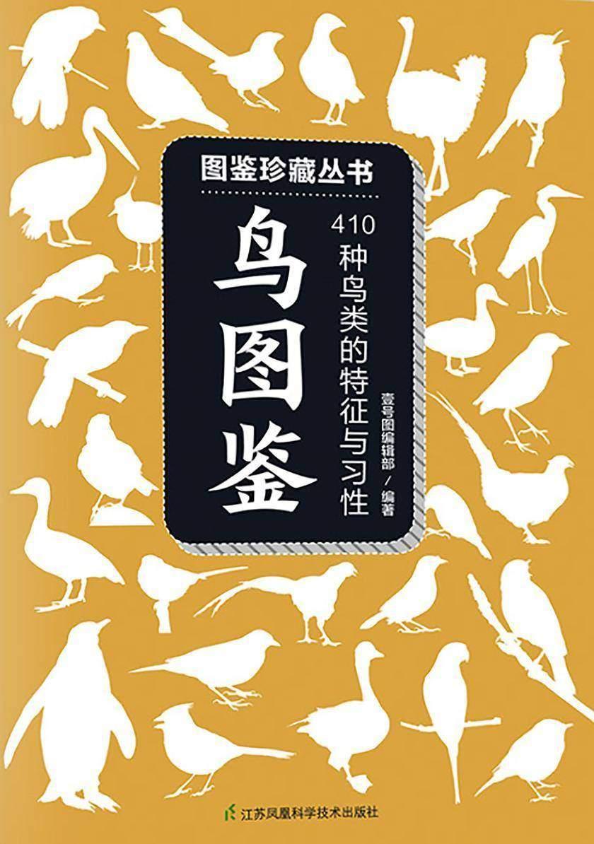 鸟图鉴:410种鸟类的特征与习性