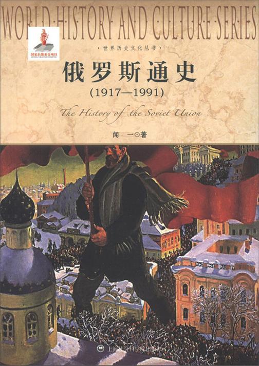 俄罗斯通史(1917-1991)