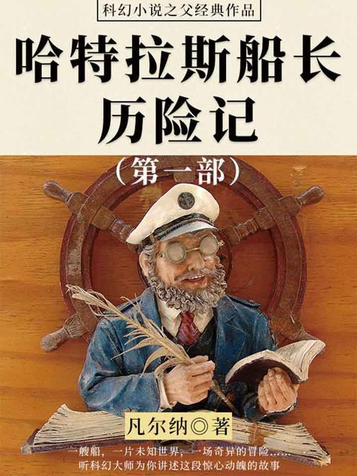 凡尔纳经典作品:哈特拉斯船长历险记(*部)