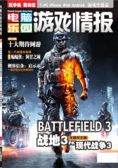 电脑乐园·游戏情报 月刊 2012年第1期(电子杂志)(仅适用PC阅读)