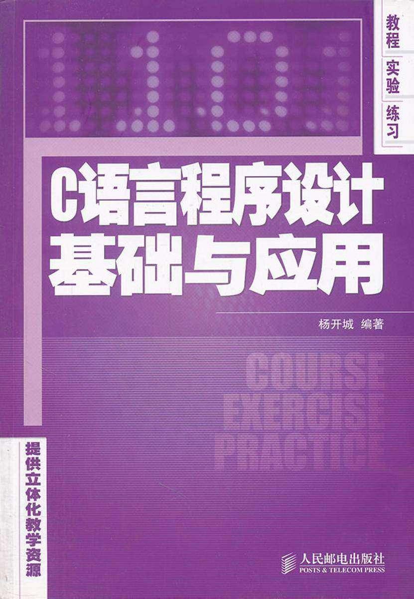 C语言程序设计基础与应用(仅适用PC阅读)