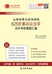 上海海事大学法学院625民事诉讼法学历年考研真题汇编