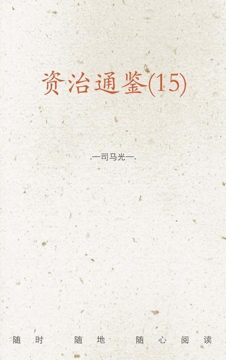 资治通鉴(15)