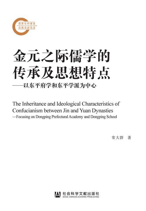 金元之际儒学的传承及思想特点:以东平府学和东平学派为中心