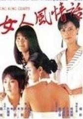 女人风情话 国语(影视)