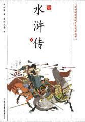 水浒传(中册)