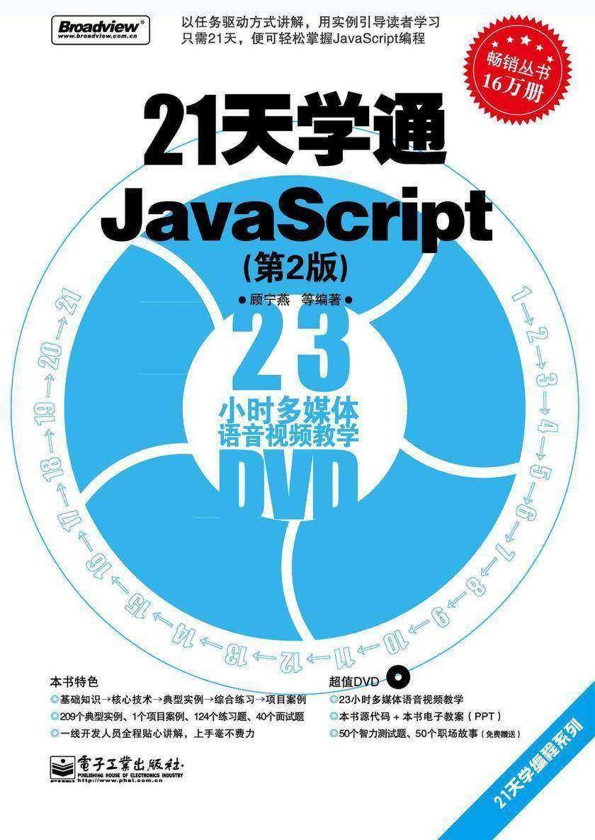 21天学通JavaScript(第2版)(含DVD光盘1张)