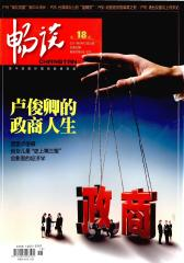 畅谈 半月刊 2011年18期(电子杂志)(仅适用PC阅读)