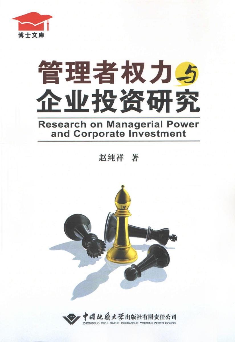 管理者权力与企业投资研究
