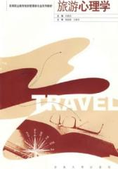 旅游心理学