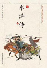 水浒传(下册)