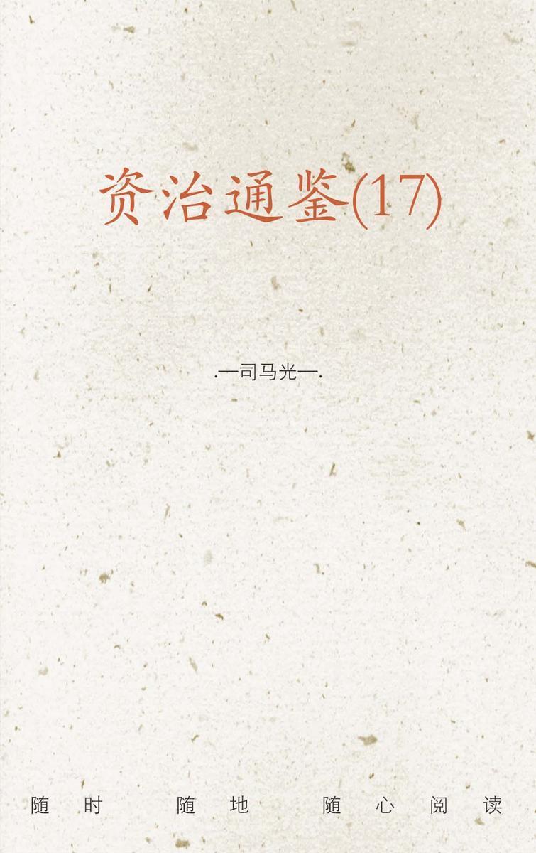 资治通鉴(17)