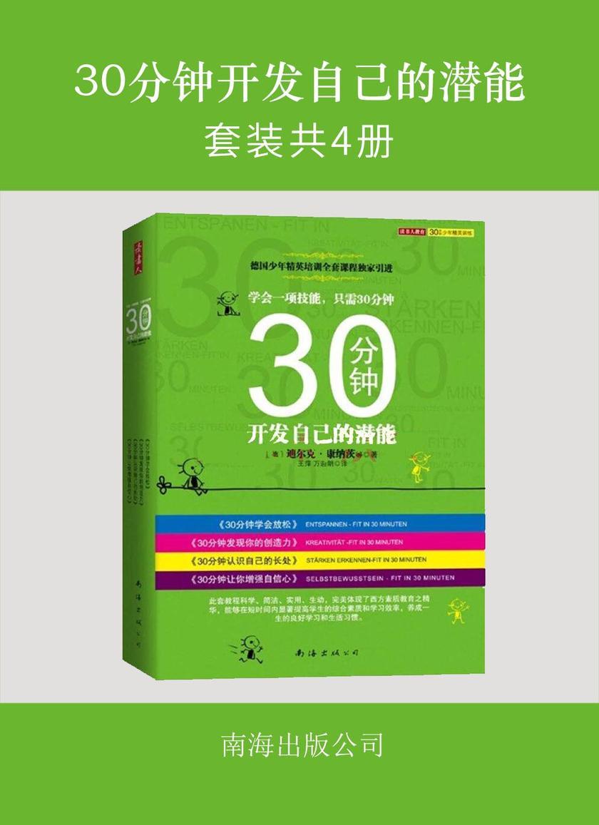 30分钟开发自己的潜能(全四册)