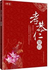孝恭仁皇后:一个出身寒微女子的深宫奋斗史(试读本)