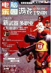 电脑乐园游戏攻略iGAME 月刊 2011年18期(电子杂志)(仅适用PC阅读)
