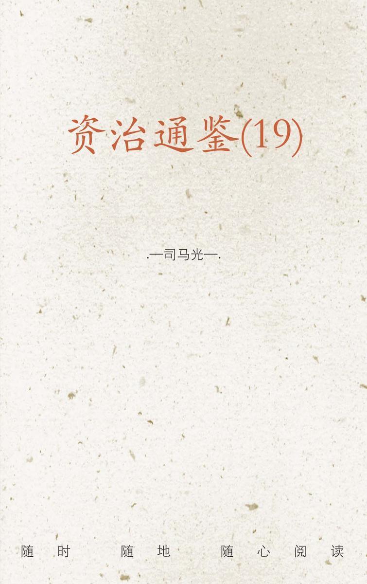 资治通鉴(19)