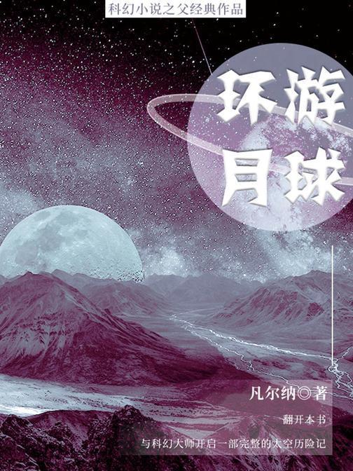 凡尔纳经典作品:环游月球