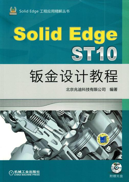 SolidEdge ST10钣金设计教程