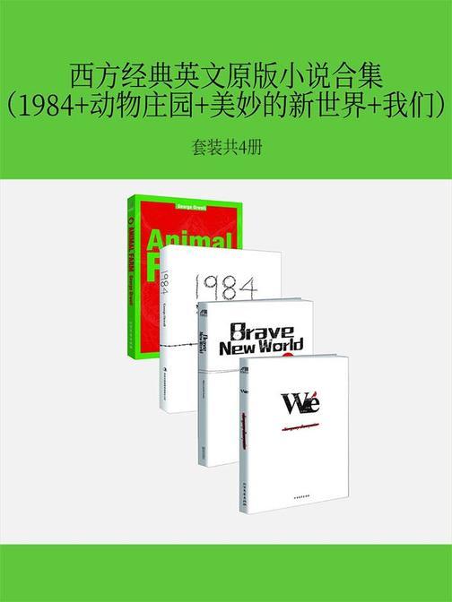 西方经典英文原版小说合集(1984+动物庄园+美妙的新世界+我们)套装共四册
