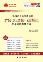 上海师范大学法政学院法学基础(含677法学基础一、908法学基础二)历年考研真题汇编