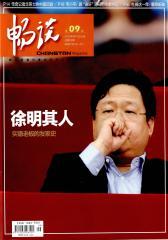 畅谈 半月刊 2012年09期(电子杂志)(仅适用PC阅读)