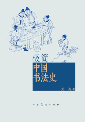 极简 中国书法史