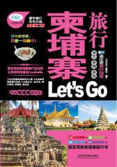 柬埔寨旅行Let'sGo(第2版)