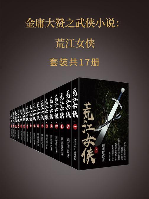 金庸大赞之武侠小说:荒江女侠(套装共17册)