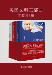 美国文明三部曲(套装全三册,包括《自由的阶梯》、《自由的刻度》、《自由的基因》)