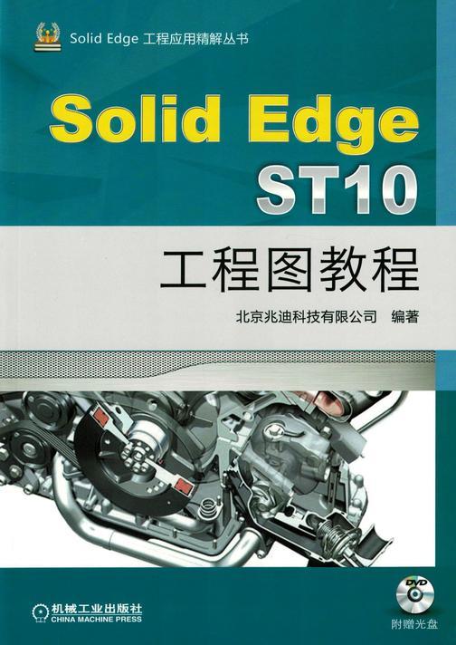 SolidEdge ST10工程图教程