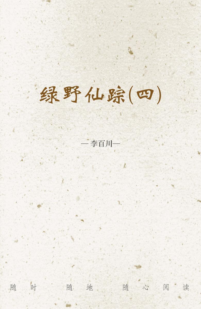 绿野仙踪(四)