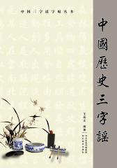 中国历史三字谣
