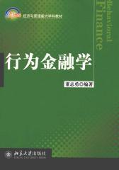 行为金融学(21世纪经济与管理新兴学科教材)