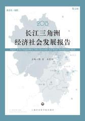 2013长江三角洲经济社会发展报告