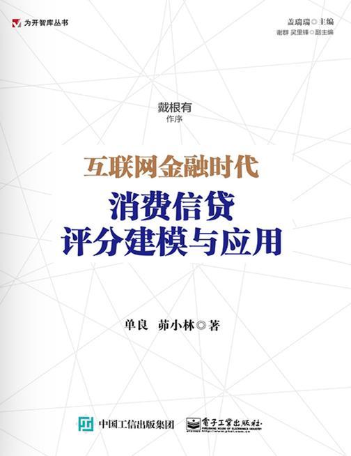 互联网金融时代:消费信贷评分建模与应用