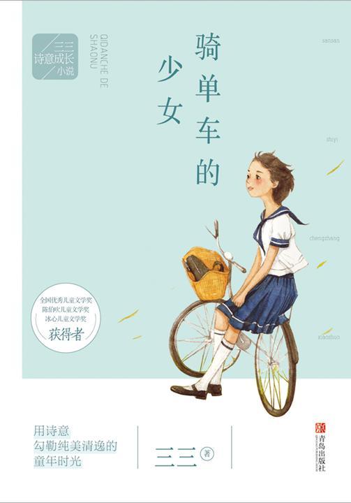 骑单车的少女
